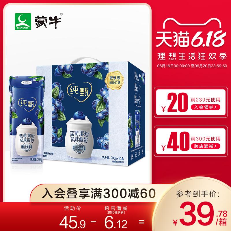点击查看商品:【日期新鲜】蒙牛纯甄蓝莓果粒风味酸奶200g*10包  送礼 礼盒