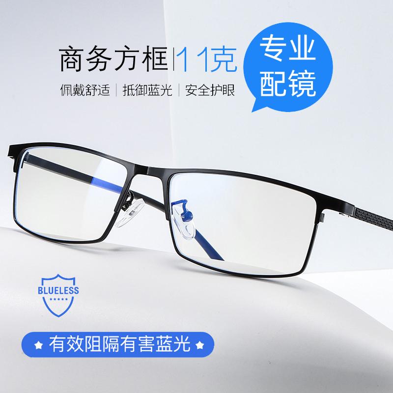防辐射眼镜男士抗蓝光护目镜商务全框金属眼镜架配近视眼睛平光镜