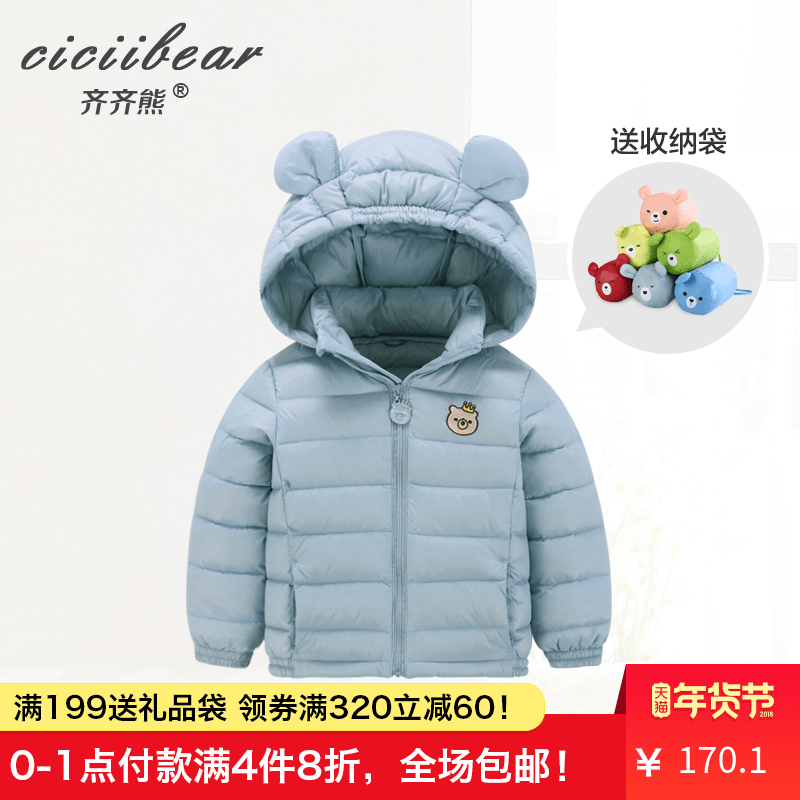齐齐熊 0-3岁男女宝宝羽绒服冬装立体耳朵婴幼儿连帽轻薄羽绒外套