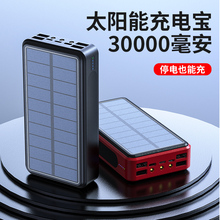 大容量太阳能充电宝30000毫hn12多功能i2PO手机移动电源通用便携