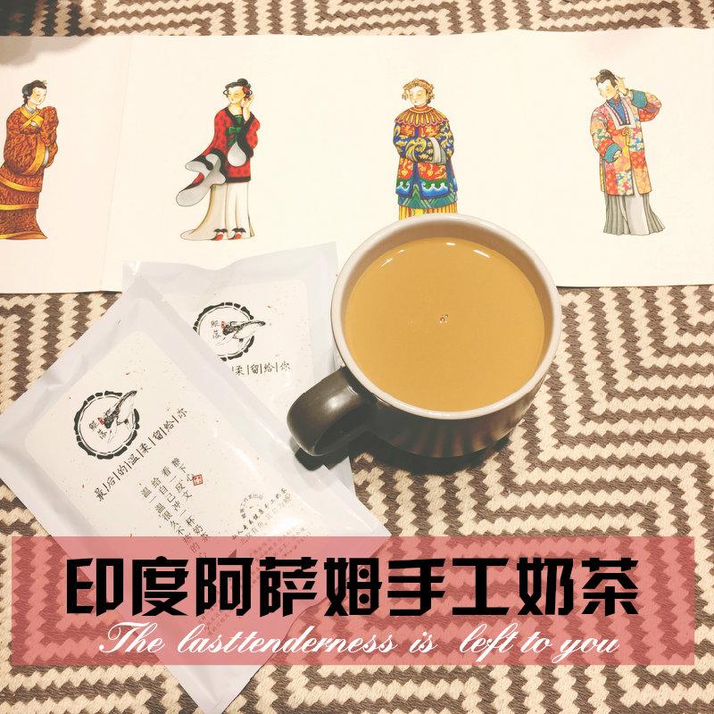 鲲落印度阿萨姆奶茶网红手工袋装奶茶自制饮品冲泡办公室午后冲饮