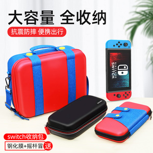 Nintendo switch storage protection bag NS portable nintendo accessories digital finishing box rocker cap peripheral integrated hard and soft silicone bag game machine swich shell full set
