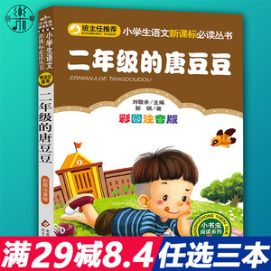 The second grade Tang Doudou (color picture phonetic version) / primary school Chinese new curriculum standard series primary school students extracurricular reading children's books book reading phonetic version primary school extracurricular books best-selling books Chinese primary school teaching aids
