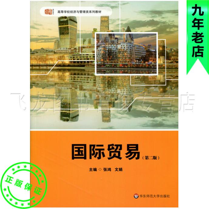 【正版】国际贸易 第二版 张鸿 文娟 高等学校经济与管理类系列教材 大学教材 华东师范大学出版社