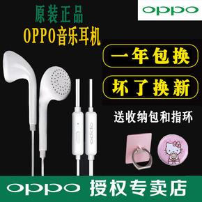 OPPO耳机原装正品oppoMH133 r9s r11 A57 r7R9入耳式音乐通用耳机