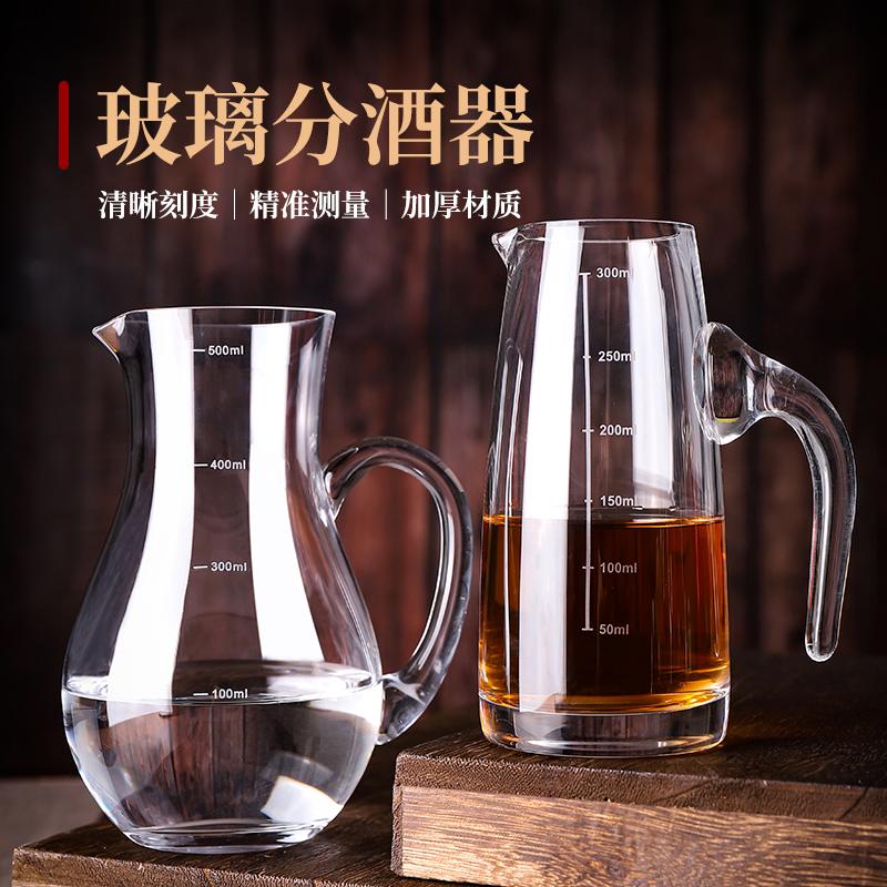 白酒分酒器套装分酒壶家用饭店用洋酒小杯玻璃红酒扎壶醒酒量酒器
