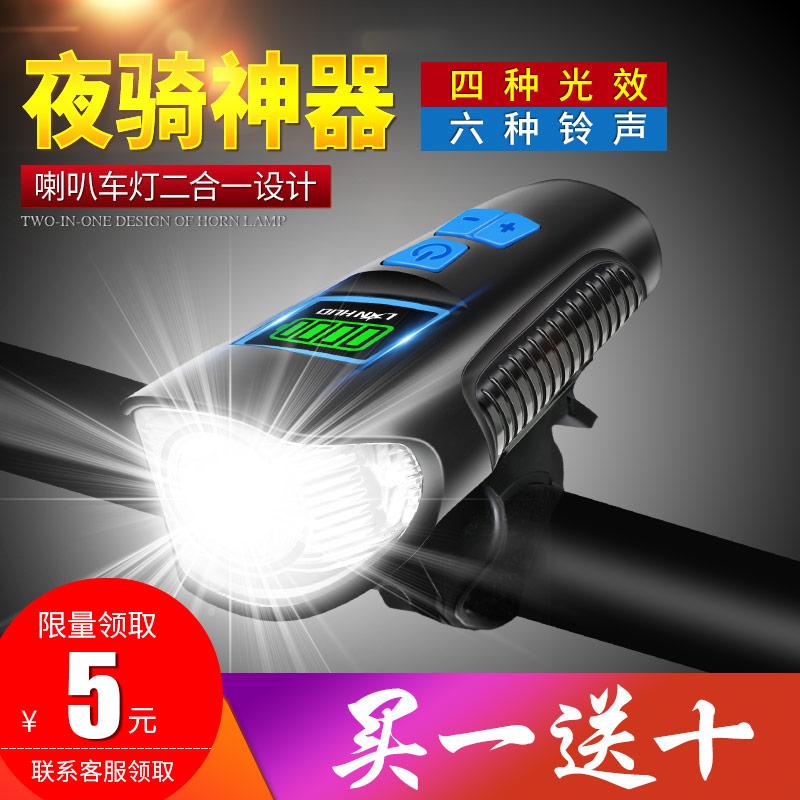 自行车灯前灯充电强光手电筒骑行装备套装单车配件夜骑山地车车灯