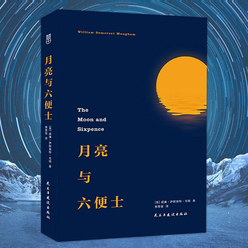 【4本38元专区】出版社授权正版 月亮与六便士 毛姆著 全本无删减 畅销榜小说 月亮和六便士书籍L