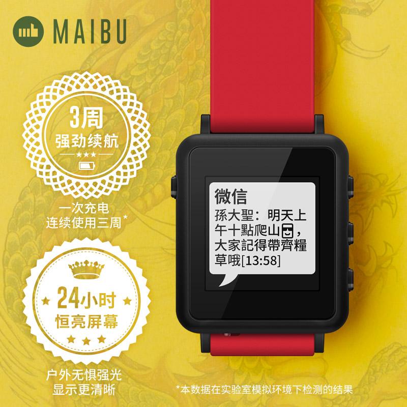 麦步增强版智能手表 怎么样,真实使用感受