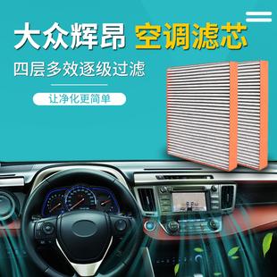 艾迪威 汽车净化空调滤芯适用大众辉昂奥迪A6/A6L/A7/A8Q3滤清器
