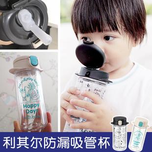 利其尔宝宝吸管杯儿童水杯带刻度喝奶防漏婴儿学饮杯240ml320奶瓶