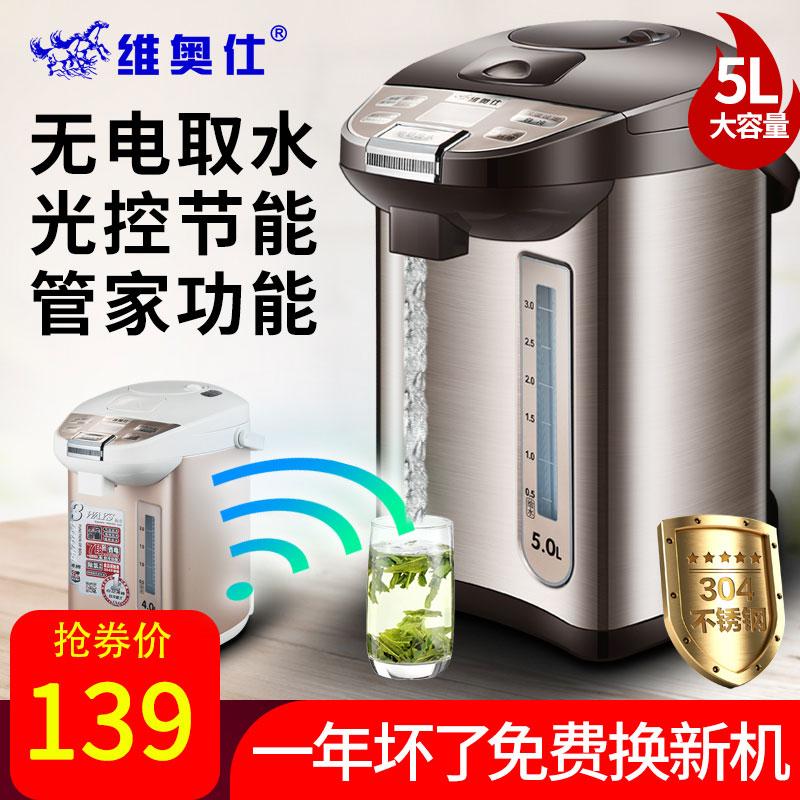 点击查看商品:维奥仕电热水瓶保温家用全自动智能恒温一体烧水壶5L大容量开水器