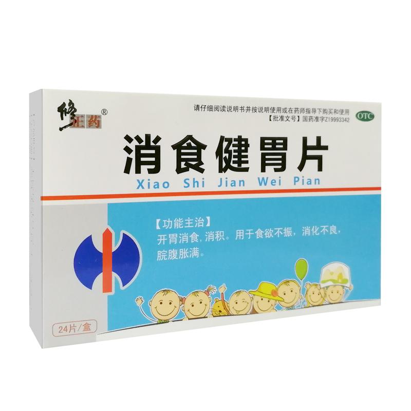 修正药 消食健胃片 0.5g*8片*3板/盒 开胃消食 消积 用于食欲不振