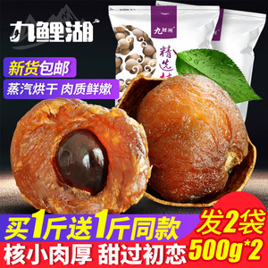 Longan buy 1 get 1 free total 500g * 2 bags new dried longan dried Fujian specialty longan dried longan meat non-seedless