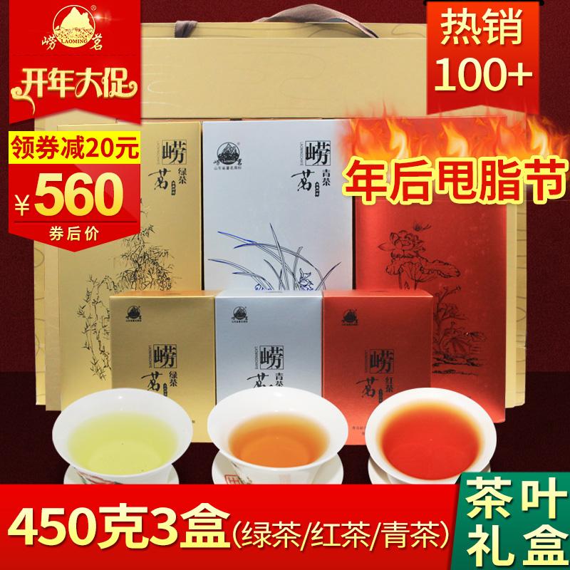 正宗崂山茶2017礼盒装包含崂山绿茶/青茶/红-茶三种口味450g包装