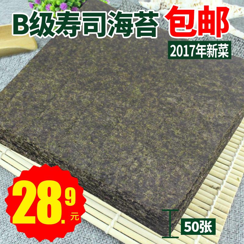 [促销28.9元]寿司海苔50张做紫菜包饭材料食材大片专用卷海苔原味