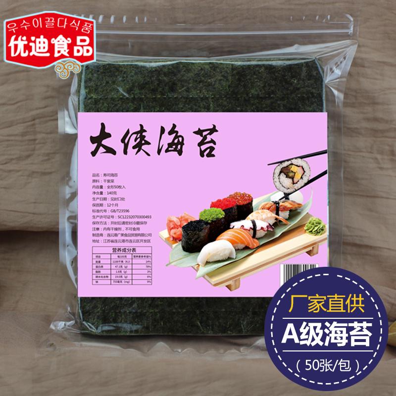 寿司海苔50张 大侠做寿司材料食材工具套装 紫菜包饭海苔寿司专用