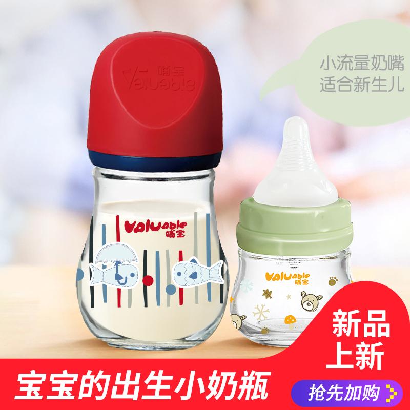 哺宝新生儿奶瓶宽口径玻璃奶瓶小奶瓶80ml/160ml