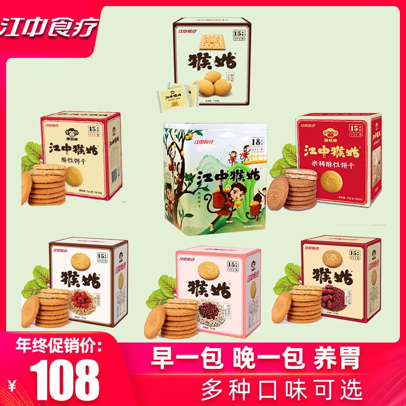 江中猴姑酥性饼干猴菇猴头菇养胃饼干15天装720g 猴姑苏打无糖精