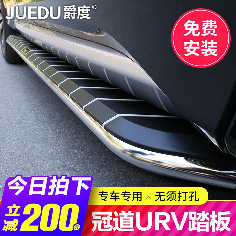 17-2020款本田冠道踏板原厂迎宾东风URV脚踏板改装饰专用外侧配件