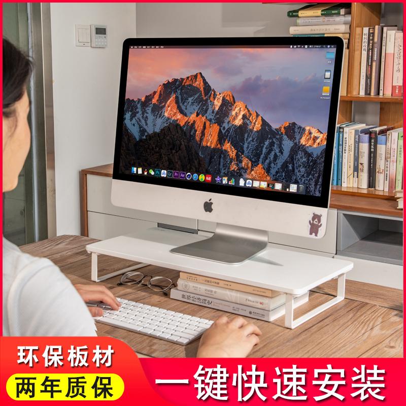 电脑显示器屏增高架办公室置物架子台式屏幕垫高支架桌面加高底座