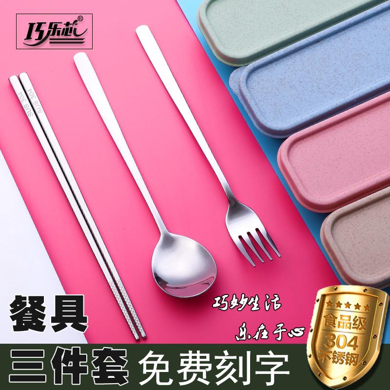 筷子勺子套装304不锈钢餐具三件套叉子学生便携式成人韩版可爱