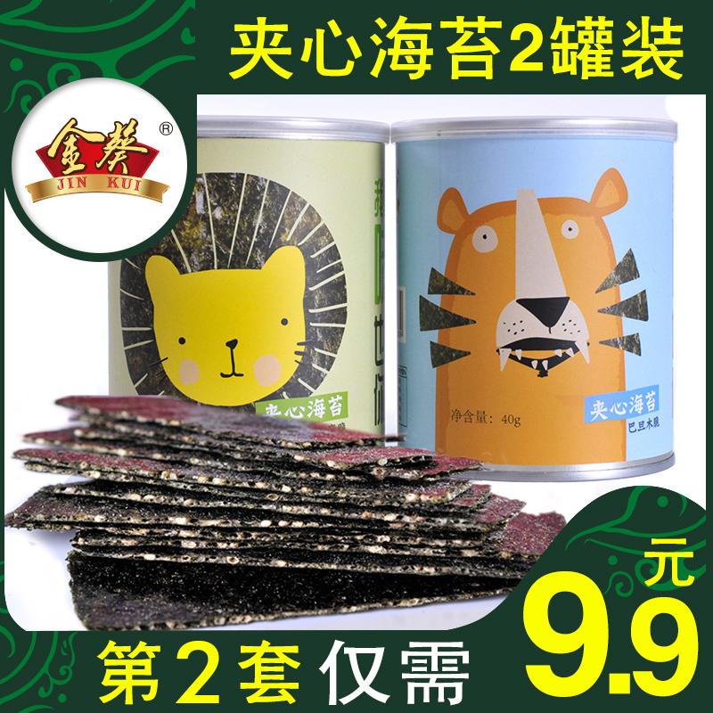 金葵夹心海苔40g*2罐 夹心海苔脆儿童零食芝麻巴旦木口味即食海苔