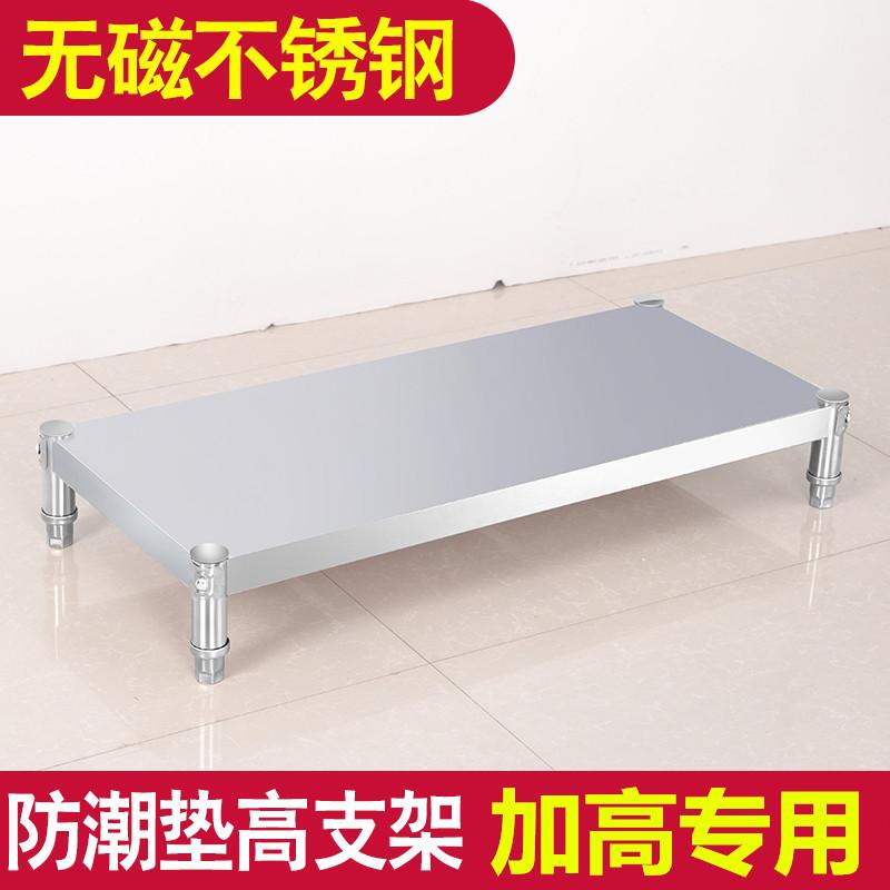不锈钢垫高支架一层置物架底座垫高底座防潮架子落地单厨房家用架