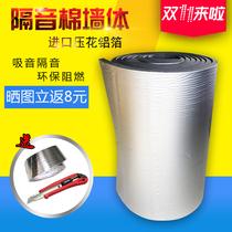 帶鋁箔2cm隔音棉牆體ktv錄音吸音棉室內下水管保溫隔熱材料消音棉