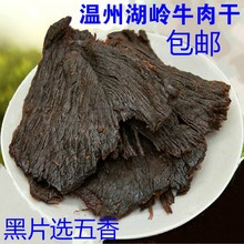 温州特产ai1食 手撕ou肉焙片 桶装含桶毛重500克