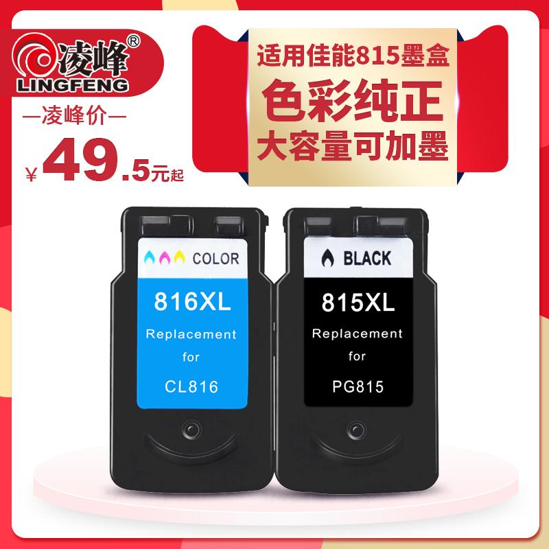 凌峰兼容佳能PG815 CL816墨盒黑彩MP288 236 259 ip2780 2788 2780 368打印墨盒可加墨XL加大容量套装
