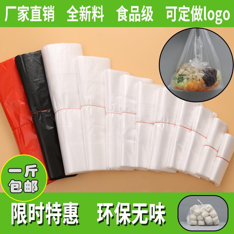 点击查看商品:塑料袋 食品袋小一次性透明打包方便袋白色背心手提袋子定制logo