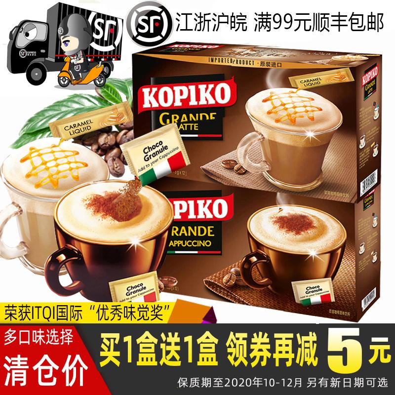 印尼进口KOPIKO可比可卡布奇诺白咖啡拿铁摩卡速溶咖啡可比克咖啡