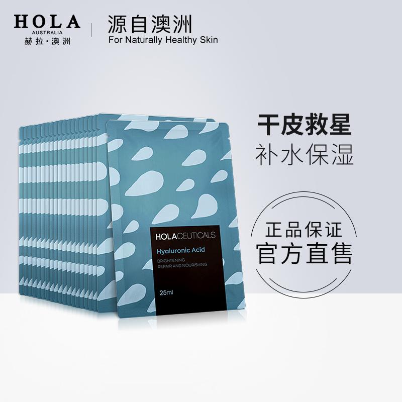 Hola/赫拉玻尿酸面膜女玻尿酸补水保湿控油学生提亮收缩毛孔20片