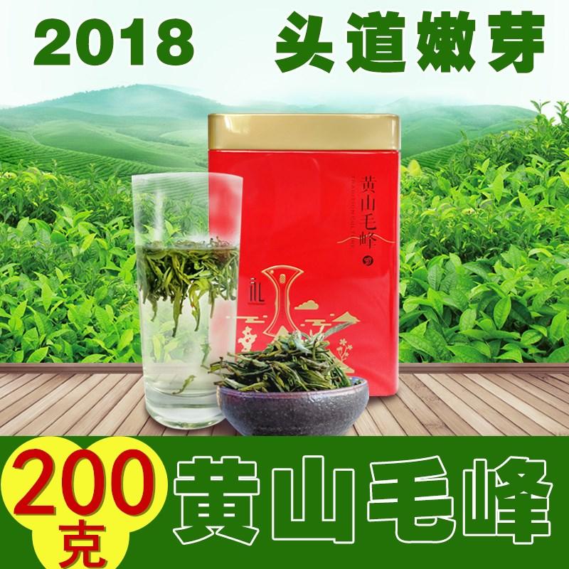 2018年新茶黄山毛峰 高山云雾茶野茶毛尖绿茶日照充足茶叶200g/罐