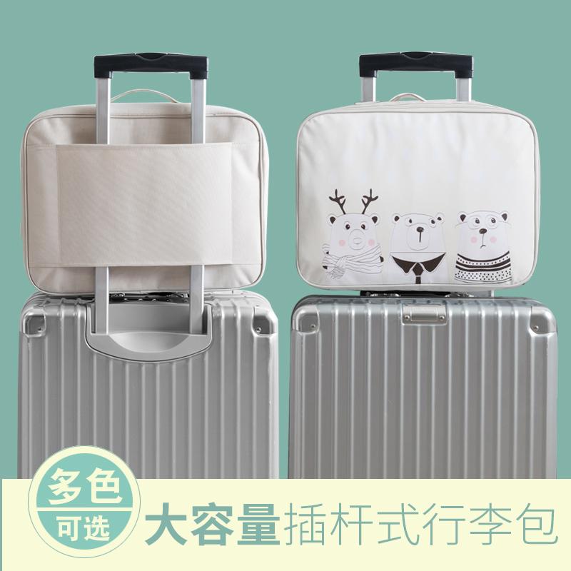 [¥12.8]可套拉杆箱旅行包女手提短途小出差旅游大容量轻便简约行李收纳袋