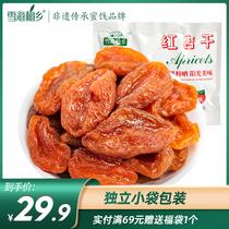 雪海梅乡红杏干260g清平乐网红零食蜜饯水果干果脯杏脯肉新疆特产