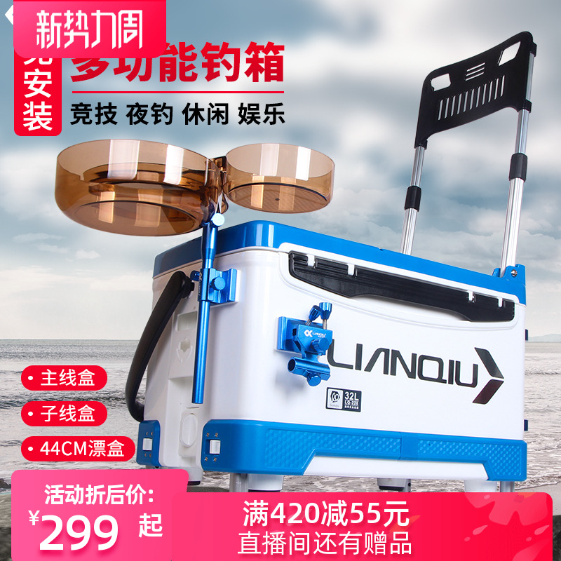 连球钓箱LQ-226升级多功能漂盒免安装镁铝合金配件户外加粗脚32升