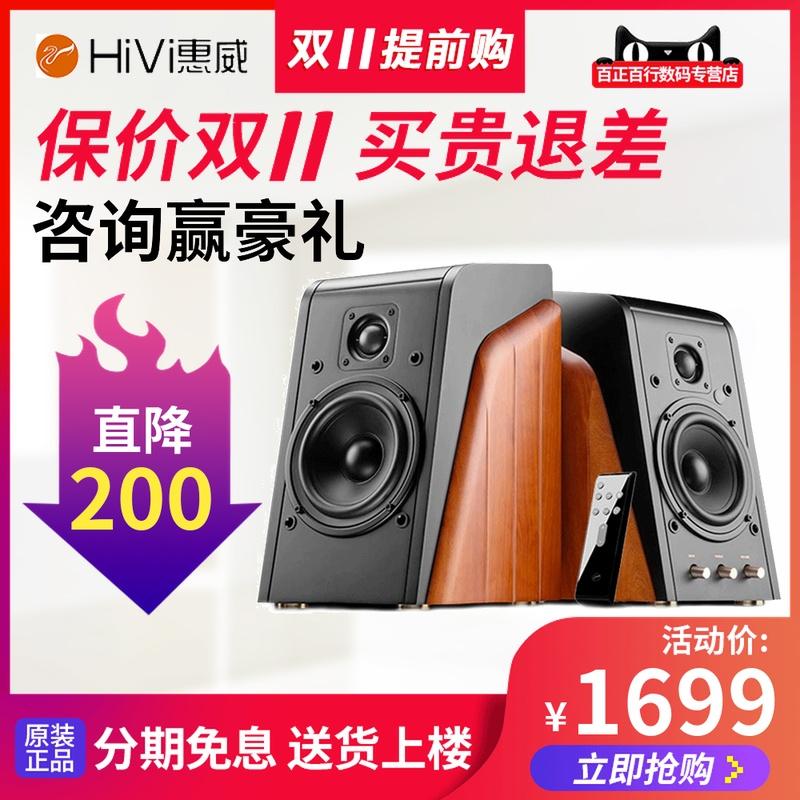 Hivi/惠威M200MKIII+ 蓝牙无线光纤同轴电脑2.0音箱桌面有源电脑桌面电视音响客厅多媒体 d1090 m50w mkiii