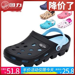 【半价活动】回力洞洞鞋男防滑耐磨外穿夏季情侣凉鞋沙滩鞋凉拖鞋