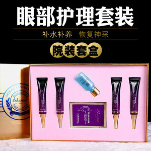 Beauty salon eye set eye care products special skin care product box rehydration to eye bags authentic massage cream