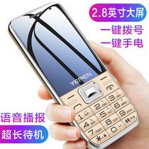 4G全网通YEPEN誉品Y550正品老年手机老人机超长待机大字大声大屏移动联通电信男女按键小学生功能手机