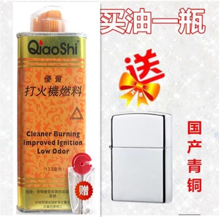 乔士Qiaoshi清香型打火机煤油专用油 无异味燃油火机油通用送配件