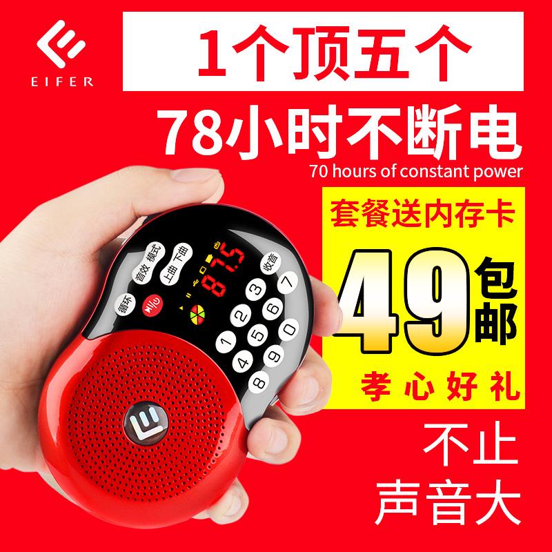 老年收音机老人新款播放器便携式随身听mp3录音机小型迷你音响插卡u盘可充电听歌评书听戏唱戏机手机扩音音箱