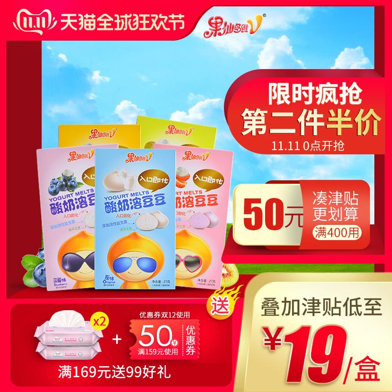 果仙多维酸奶溶豆豆益生菌宝宝零食组合27g*5 不赠6个月婴儿辅食