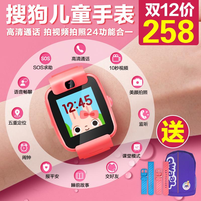 搜狗糖猫Color儿童电话手表学生多功能gps定位唐猫智能男女孩防水