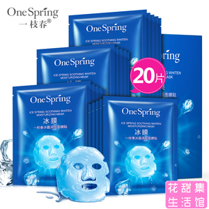 Net red recommended beauty salon special skin care products ice film ice crystal mask spa first aid emergency makeup hydrating lady