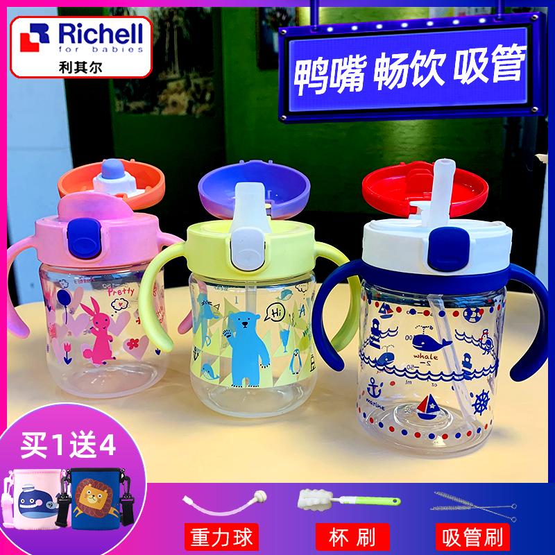 日本Richell利其尔吸管杯宝宝学饮杯 鸭嘴直饮水杯婴儿童喝奶杯