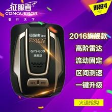 征服者新式电子狗固定流动区间雷达cu13速安全an机GPS800+