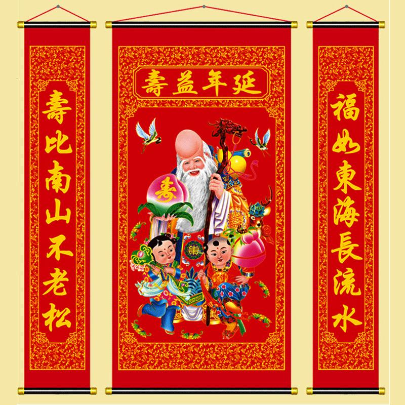 寿星中堂画三星高照中堂画挂画客厅福禄寿三星寿字对联贺寿礼品